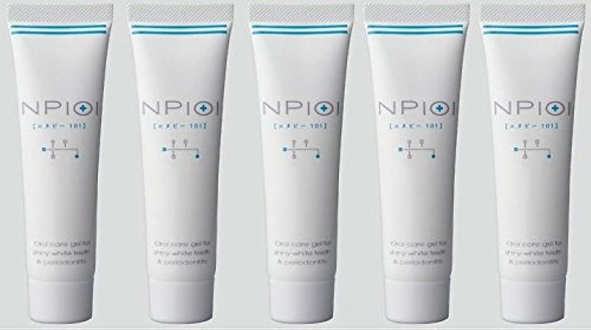 パキスタン人どこにも基礎薬用 ホワイトニング NP-101 (NP-101 ジェル (30g), 5本)
