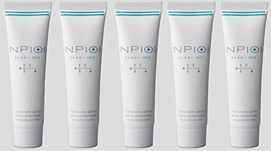 溶融極小集中的な薬用 ホワイトニング NP-101 (NP-101 ジェル (30g), 5本)