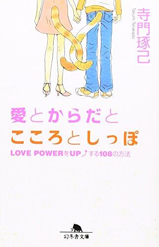 愛とからだとこころとしっぽ―LOVE POWERをUPする108の方法 (幻冬舎文庫)の詳細を見る