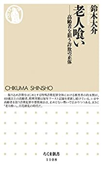 [鈴木大介]の老人喰い ――高齢者を狙う詐欺の正体 (ちくま新書)