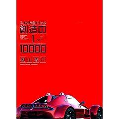 奥山清行著『人生を決めた15分 創造の1/10000』の商品写真
