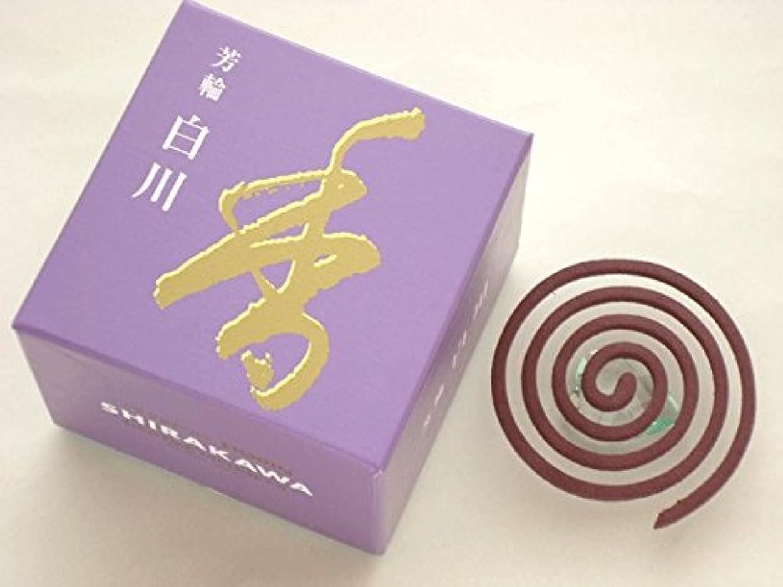 エピソード半円放射する松栄堂 芳輪白川(ほうりんしらかわ) 【うずまき】 【お香】