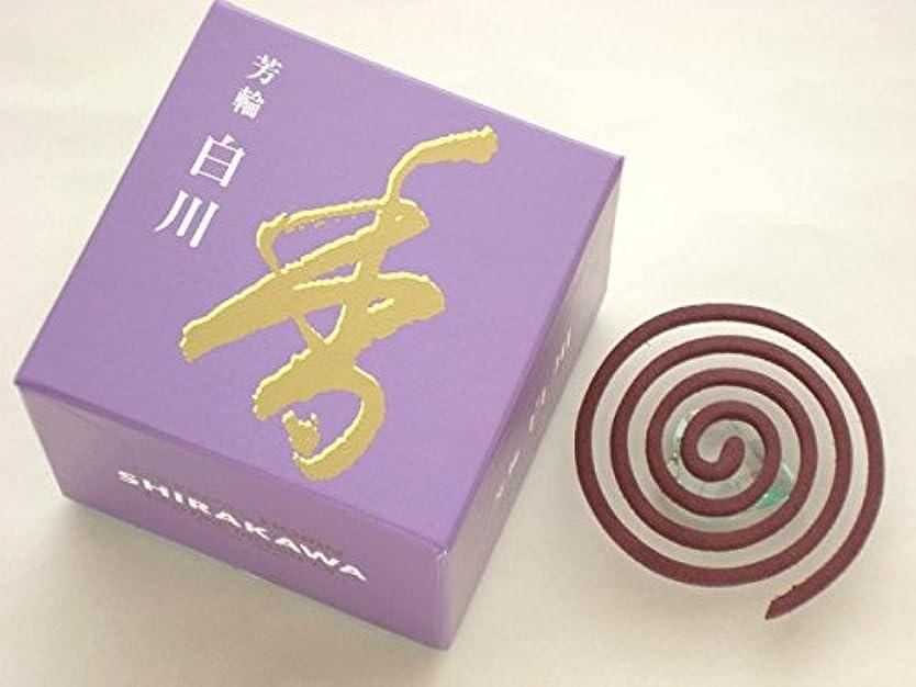 トリップ魔術師分注する松栄堂 芳輪白川(ほうりんしらかわ) 【うずまき】 【お香】
