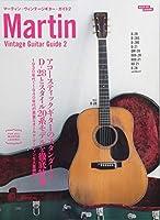 マーティン・ヴィンテージギター・ガイド 2 Dー28とスタイル20系モデルを徹底特集 (SAN-EI MOOK)