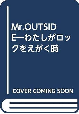 Mr.OUTSIDE―わたしがロックをえがく時