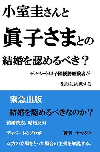 小室圭さんと 眞子さまとの 結婚を認めるべき? ディベート甲子園優勝経験者が果敢に挑戦する