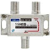 SOLIDCABLE 1分岐器 地デジ BS CS 対応 分岐損失: -10db タイプ 2600MHz対応 ソリッドケーブル #BKK-1D10E1