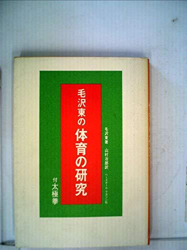 毛沢東の「体育研究」 (1964年)