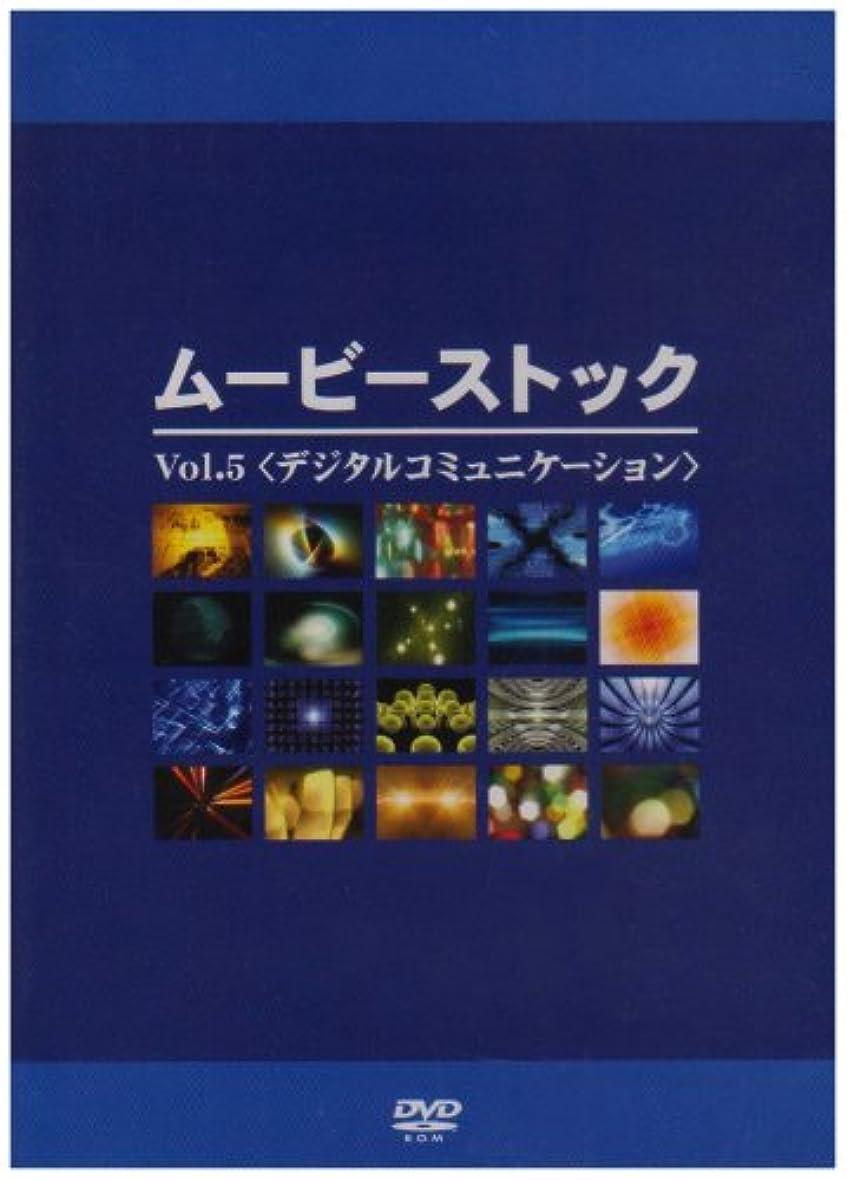 ドレインでも勝者ムービーストック Vol.5 デジタルコミュニケーション