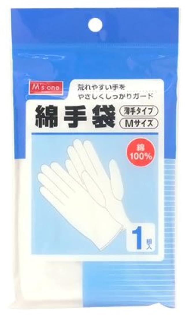 コードレスはがき倍率エムズワン 綿手袋 Mサイズ (1組入) 薄手タイプ 綿100%