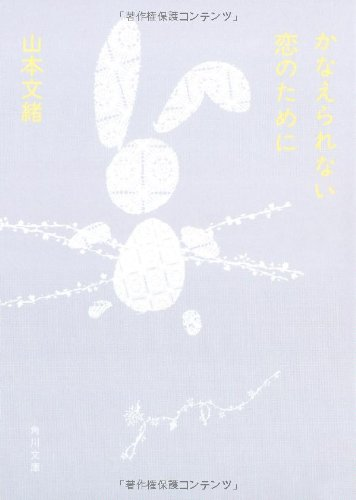 かなえられない恋のために (角川文庫)の詳細を見る