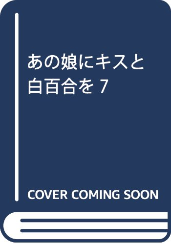 あの娘にキスと白百合を 7 (MFコミックス アライブシリーズ)