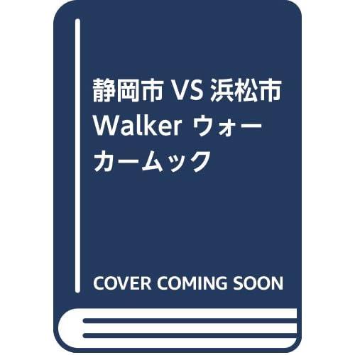静岡市VS浜松市Walker ウォーカームック