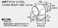 ノーリツ 温水暖房システム 部材 熱源機 関連部材 排気延長部材 排気アダプタ H100L【0701156】