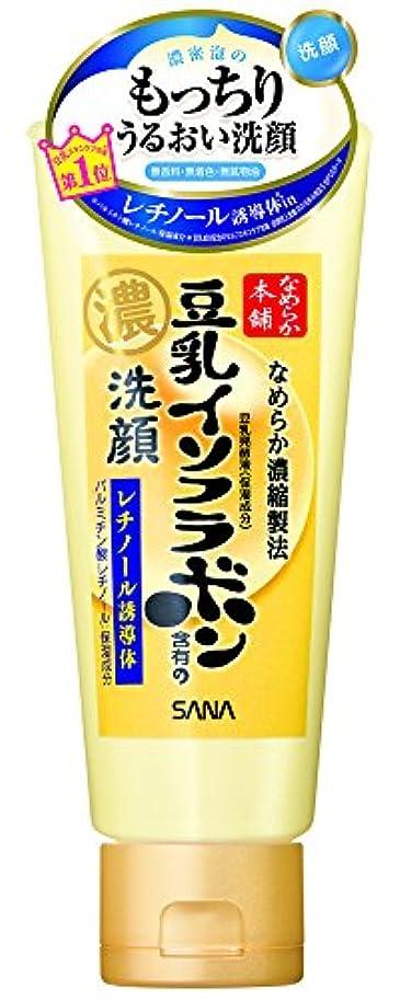 アイスクリーム険しいモンクなめらか本舗 リンクルクレンジング洗顔 150g