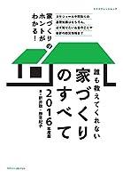 誰も教えてくれない家づくりのすべて 2016年度版 (エクスナレッジムック)