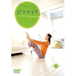 BASICピラティス [DVD]