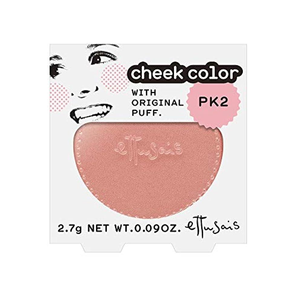 コピーかどうか分子エテュセ チークカラー PK2(ベイビーみたいな愛されほおに) 2.7g