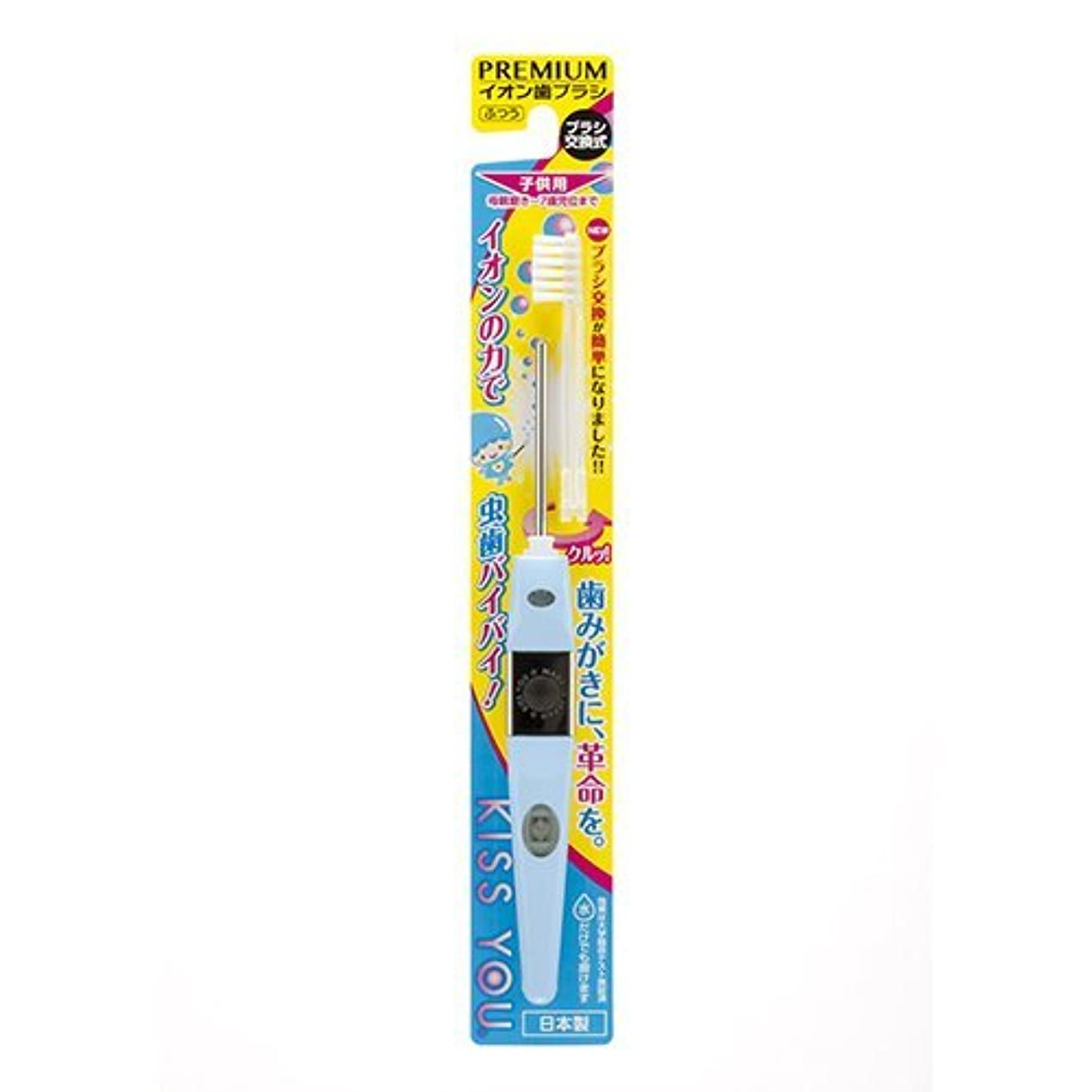 透けて見えるバランス集計キスユー イオン歯ブラシ 子供用 本体 ふつう(ブルー)