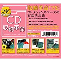 CD収納革命 フタ+(片面クリア) 100枚セット
