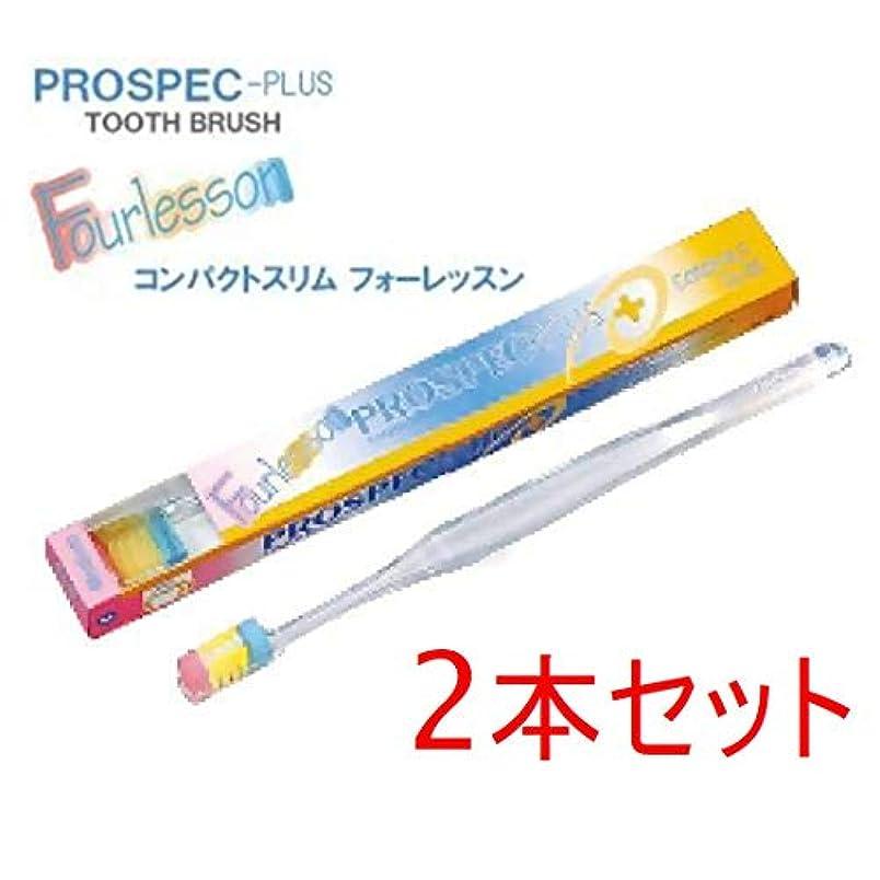 キロメートル素晴らしい良い多くの電球プロスペック 歯ブラシ コンパクトスリム 2本 フォーレッスン 毛の硬さ ふつう