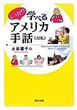 しっかり学べるアメリカ手話(ASL) 画像