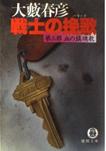 戦士の挽歌(バラード) (第3部) 血の鎮魂歌 (徳間文庫)