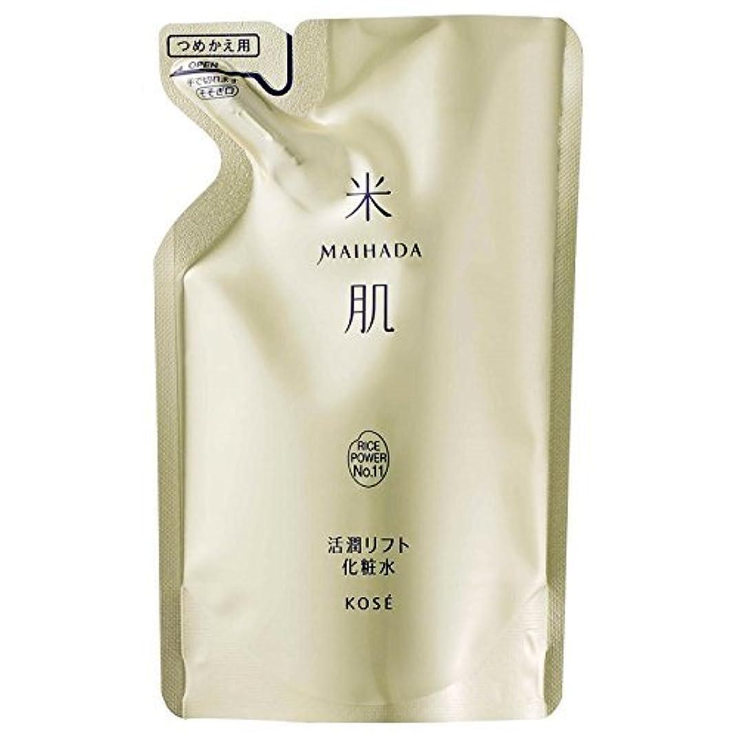 喜んでクラッシュすずめ米肌(MAIHADA) 活潤リフト化粧水(つめかえ用)