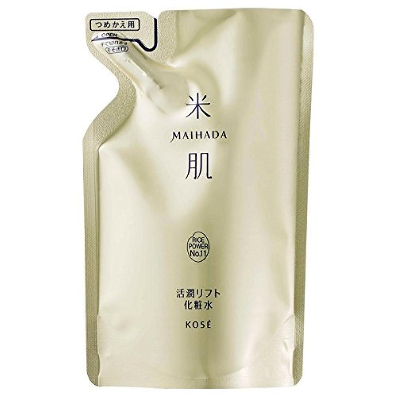 米肌(MAIHADA) 活潤リフト化粧水(つめかえ用)