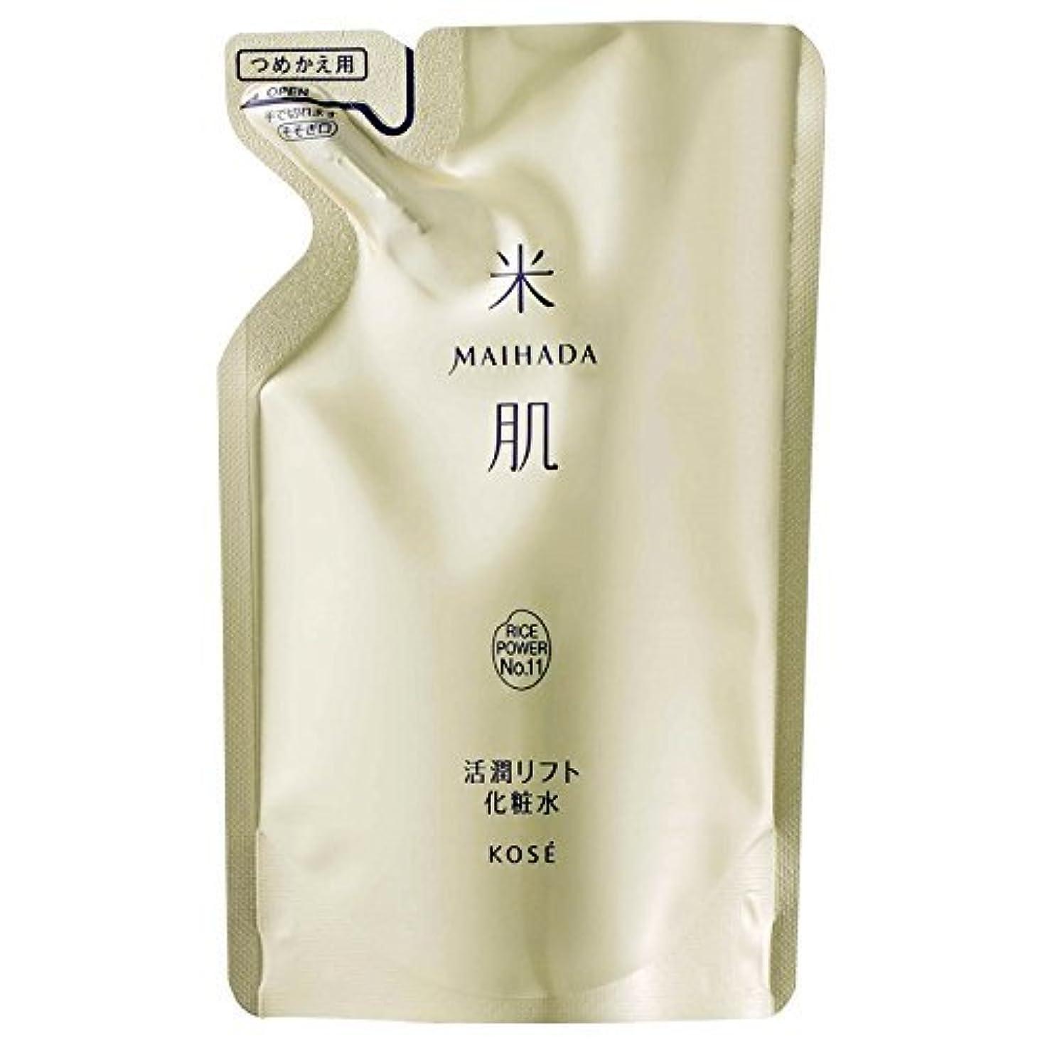 アンビエント隠す代理人米肌(MAIHADA) 活潤リフト化粧水(つめかえ用)