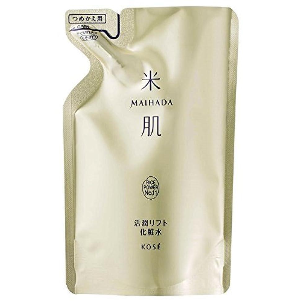 災害値下げ観点米肌(MAIHADA) 活潤リフト化粧水(つめかえ用)