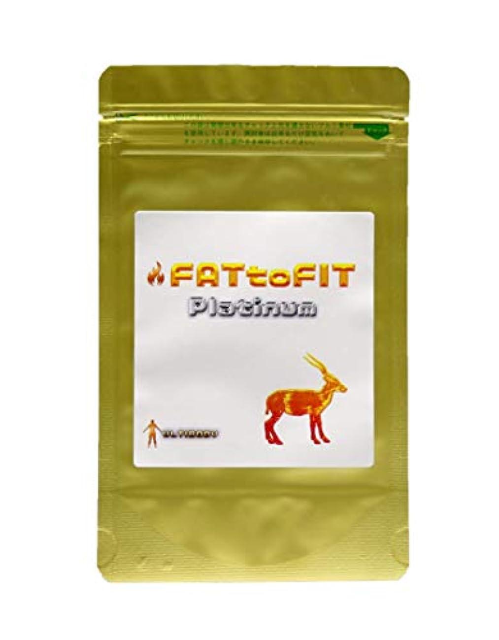 [管理栄養士監修]FAT TO FIT ファット トゥー フィット[国産正規品]中年男女ダイエッター向け、ダイエットサプリメント