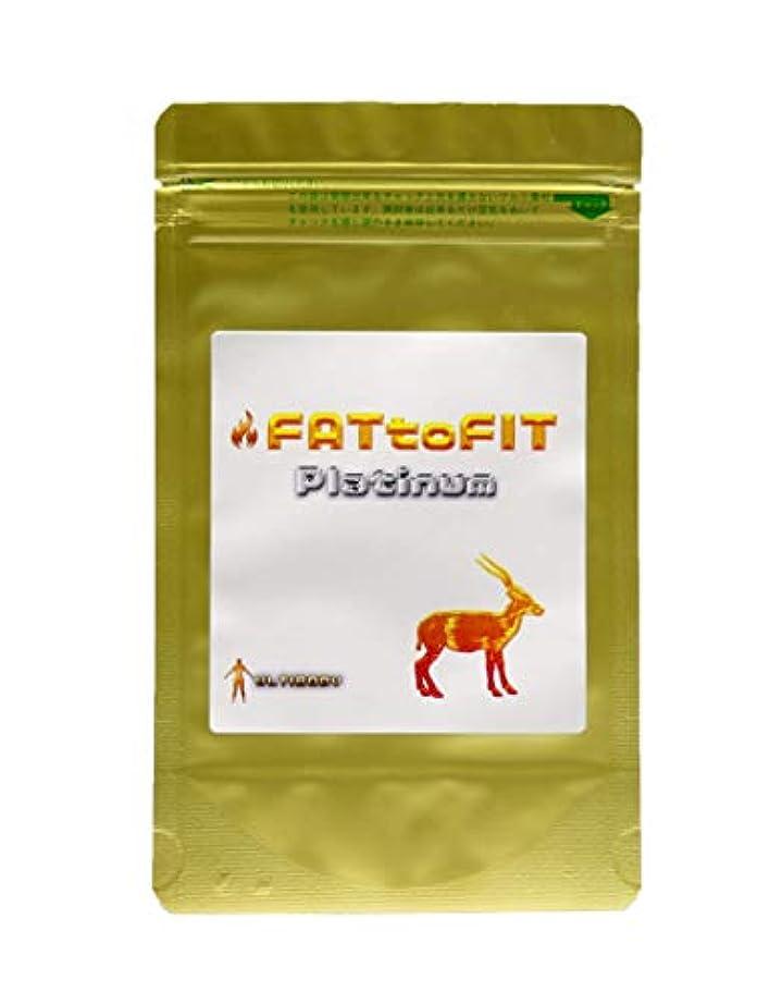 苦脚影響する[管理栄養士監修]FAT TO FIT ファット トゥー フィット[国産正規品]中年男女ダイエッター向け、ダイエットサプリメント