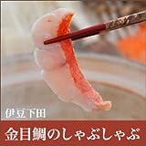 静岡 下田産 特選 祝い魚の 金目鯛 の しゃぶしゃぶ