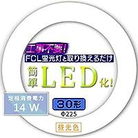 KY LEE LED蛍光灯 丸形 30形 グロー式器具工事不要 14W ledライト円形型 昼光色 PSE認証済み