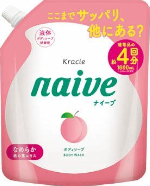 たっぷりヘアにぎやかクラシエ ナイーブ ボディソープ ( 桃の葉 ) 詰替 1.6L 約4回分×3点セット ( 4901417169747 )