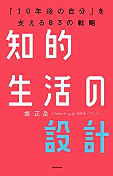 [堀 正岳]の知的生活の設計―――「10年後の自分」を支える83の戦略