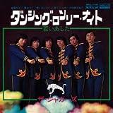 ダンシング・ロンリー・ナイト (MEG-CD)