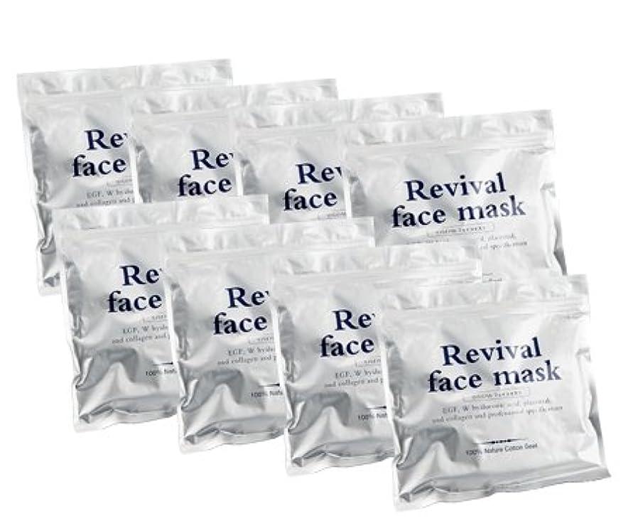 読みやすい咽頭上院議員リバイバルフェイスマスク 30枚入り 8袋セット (240枚セット)