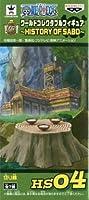 切り株単品 「ワンピース」 ワールドコレクタブルフィギュア -HISTORY OF SABO-