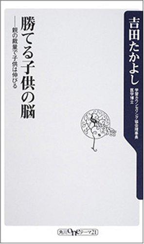 勝てる子供の脳—親の裁量で子供は伸びる (角川oneテーマ21)
