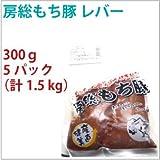 国産 豚肉 房総もち豚 豚レバー 300g 5パック