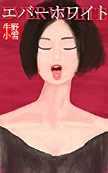 エバーホワイト (牛野小雪season2)