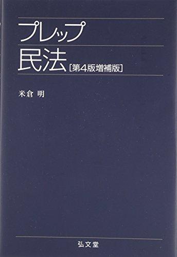 プレップ民法 (プレップシリーズ) 第4版増補版の詳細を見る