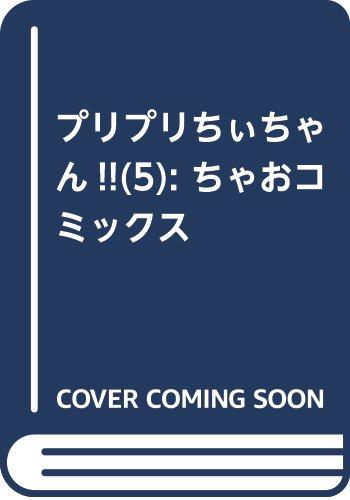 プリプリちぃちゃん!!(5): ちゃおコミックス