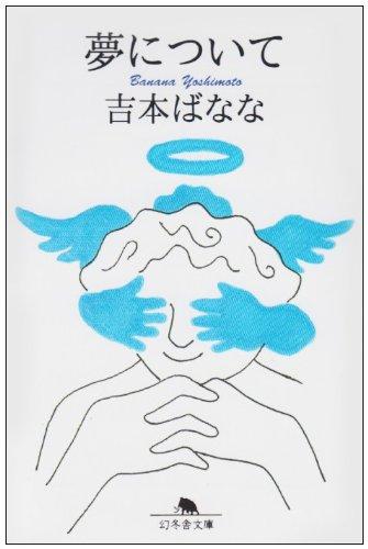 夢について (幻冬舎文庫)