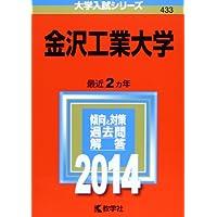 金沢工業大学 (2014年版 大学入試シリーズ)