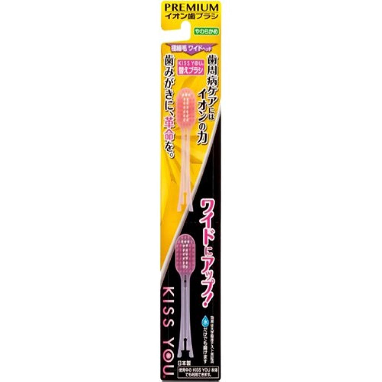 広範囲移動保存するフクバデンタル キスユー ワイドヘッド歯ブラシ 替え やわらかめ