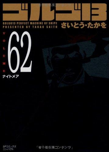 ゴルゴ13 (Volume62) ナイトメア (SPコミックスコンパクト)の詳細を見る
