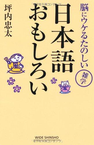 日本語おもしろい―脳にウケるたのしい雑学 (WIDE SHINSHO 118) (新講社ワイド新書)の詳細を見る